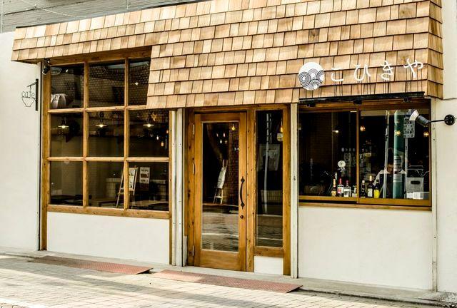昭和の温かい居心地ある現代版カフェが 2015年11月 熊野前商店街にオープン!