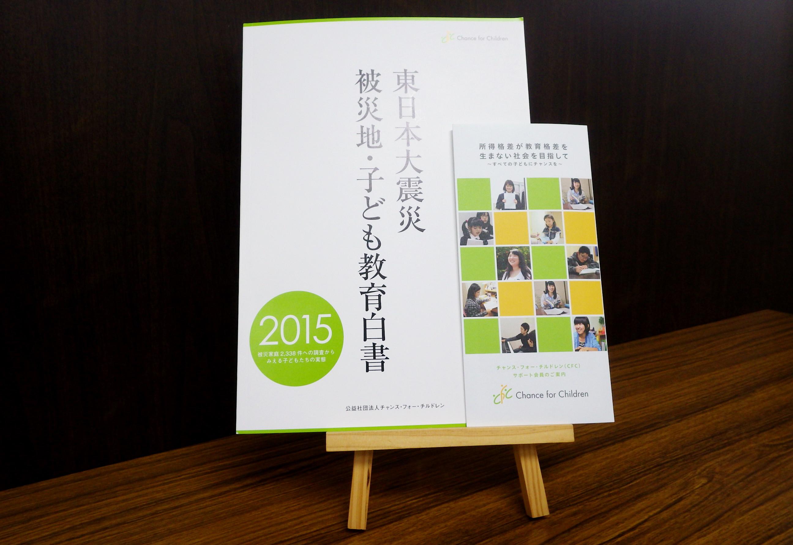 調査データから被災地の「子どもの貧困」や教育格差の実態を明らかに-東日本大震災被災地・子ども教育白書2015