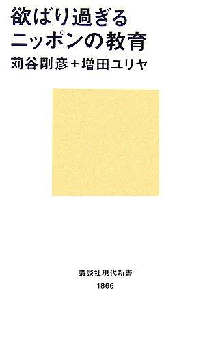 書評『欲ばり過ぎる日本の教育』