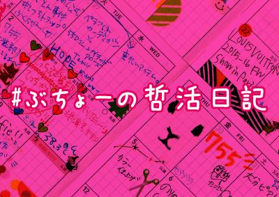 #ぶちょーの哲活日記 2015年11/16~12/15