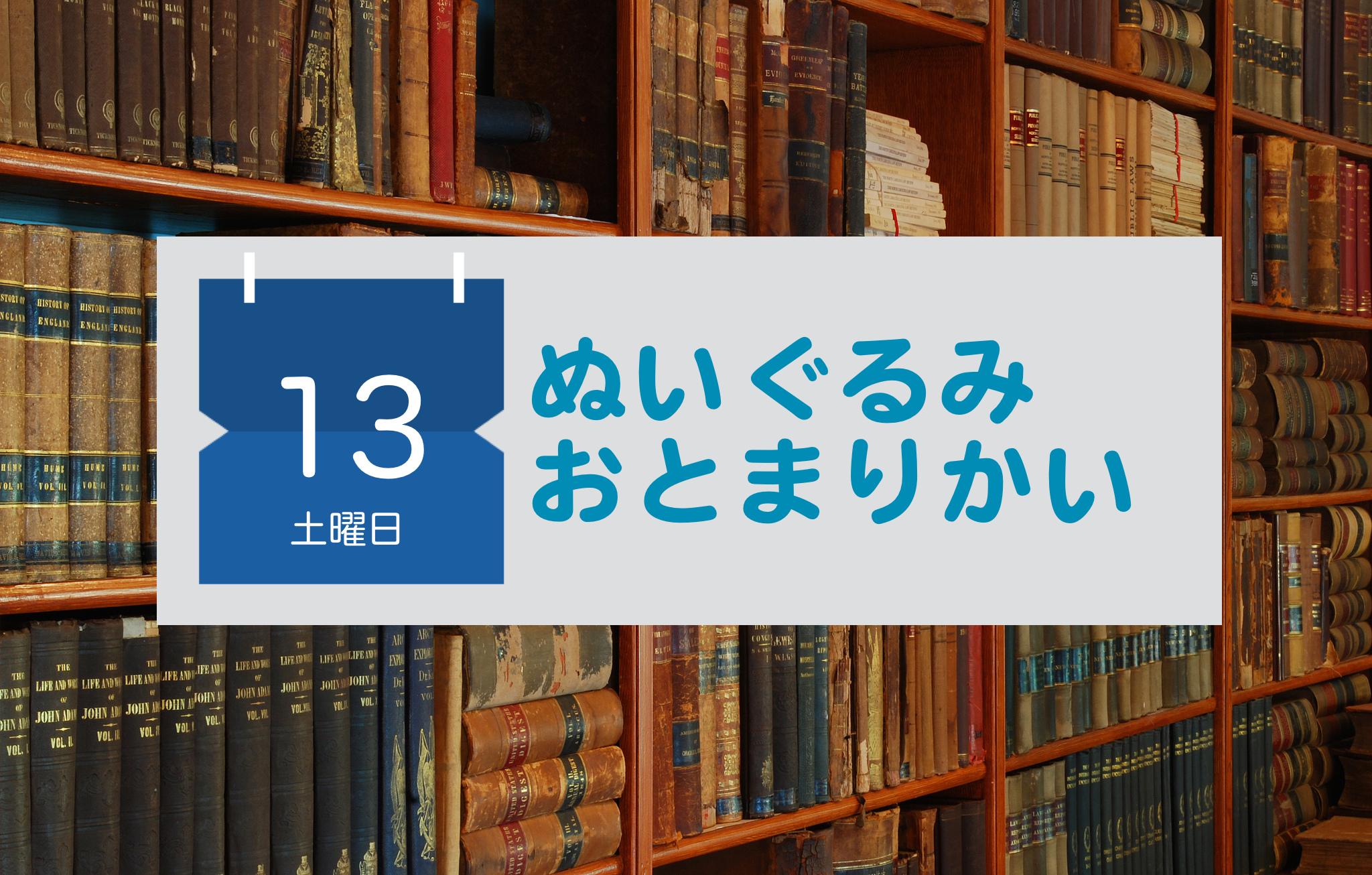 イベント情報 - (2月13-14日)ぬいぐるみおとまりかい at 南千住図書館 / 町屋図書館