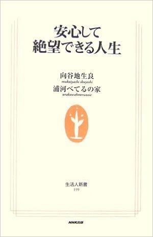 書籍紹介『安心して絶望できる人生』