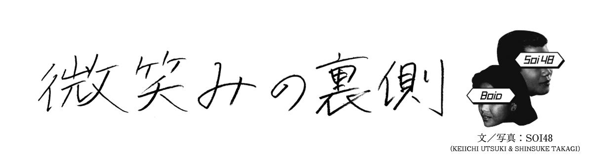 微笑みの裏側 第5回 (Soi48)