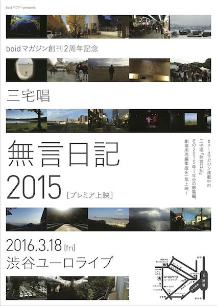 boidマガジン創刊2周年記念 『無言日記2015』上映&トークのお知らせ