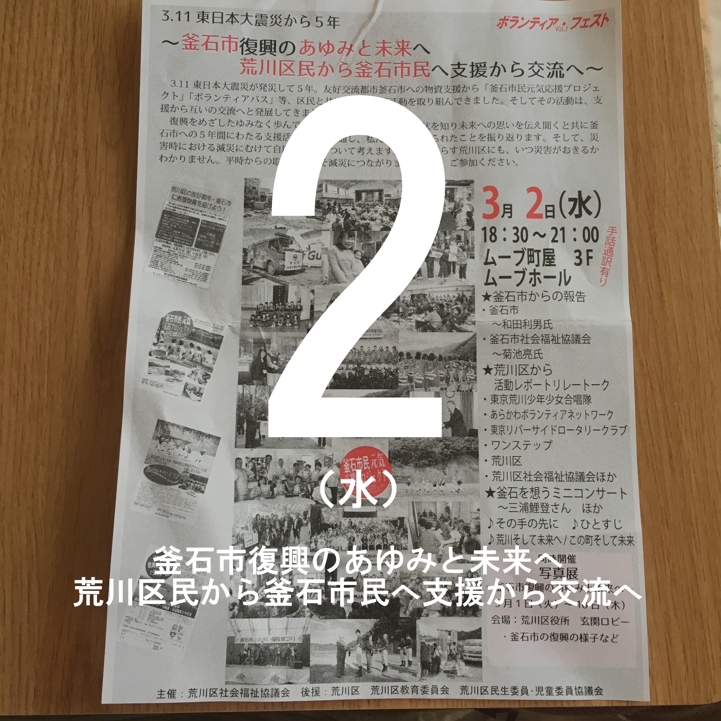 イベント情報 - (3月2日)釜石復興のあゆみと未来へ - 荒川区民から釜石市民へ支援から交流へ