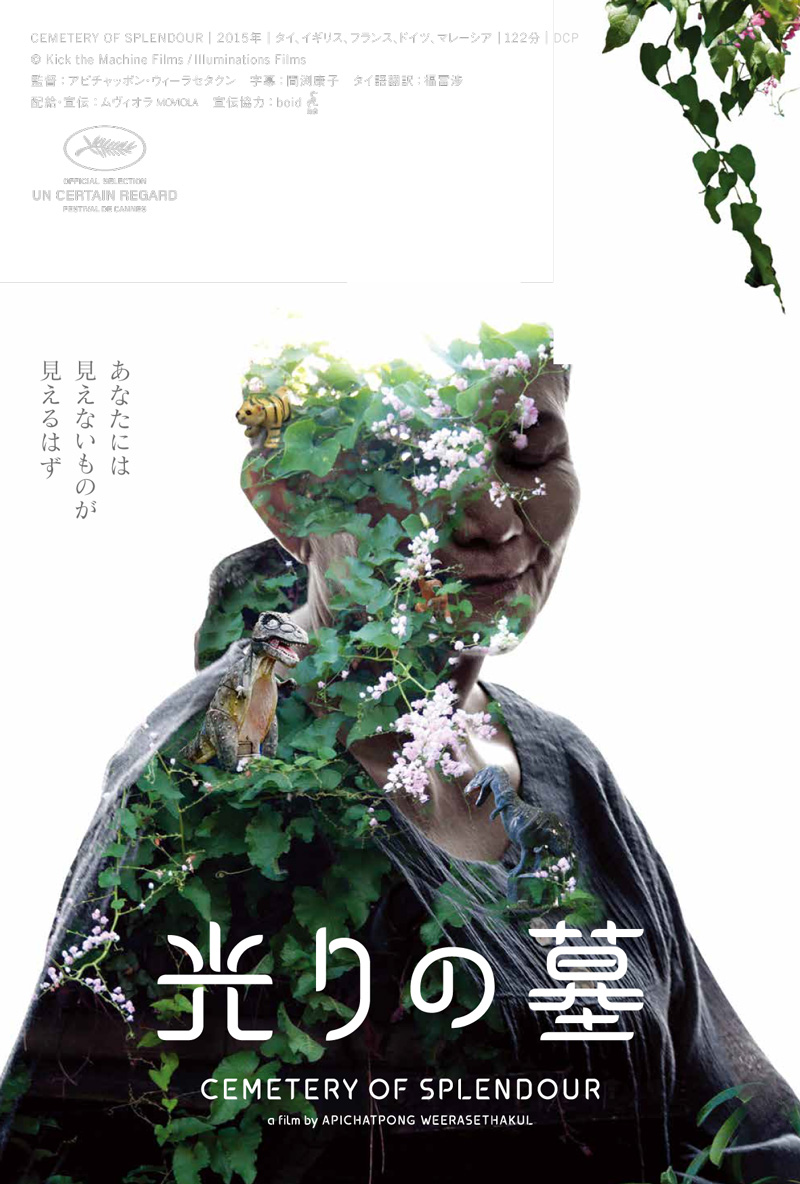 アピチャッポン・ウィーラセタクン監督最新作『光りの墓』特別先行試写読者プレゼント