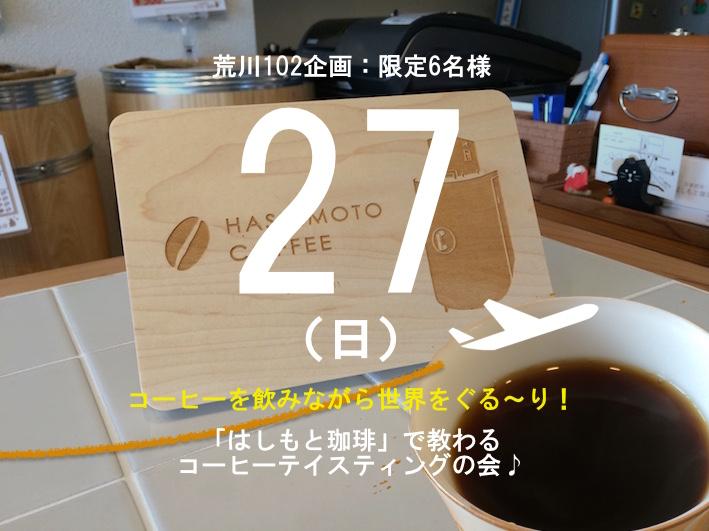 荒川102ワンコインイベント - コーヒーを飲みながら世界をぐる〜り!(3月27日@はしもと珈琲)