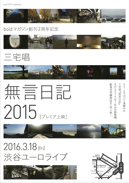 boidマガジン創刊2周年記念 『無言日記2015』上映 読者プレゼント