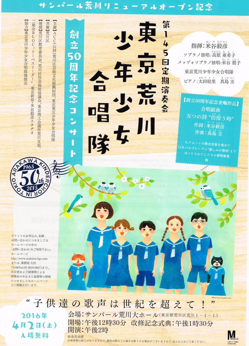 イベント情報 - (4月2日)東京荒川少年少女合唱隊創立50周年記念コンサート(サンパール荒川リニューアルオープン記念)