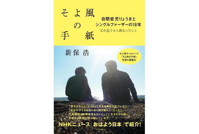 書籍紹介 自閉症の息子とシングルファザーの18年