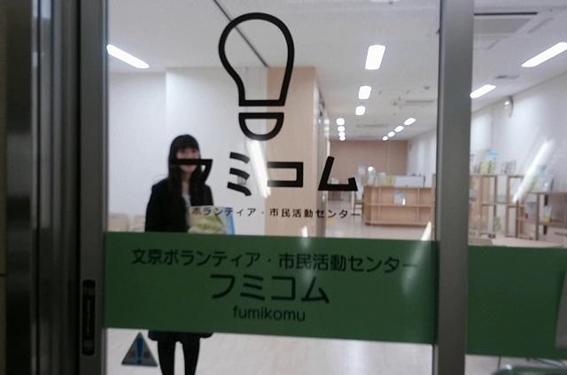 【JIBUNテレビ】地域活動をサポートする文京ボランティア・市民活動センター「フミコム」4月1日オープン/WiFi完備、つながりの橋渡しも