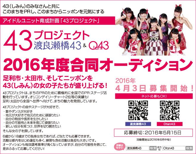 【43プロジェクト】5月15日締切!!2016年度新メンバー募集!渡良瀬橋43・Otan43合同オーディション開催!!