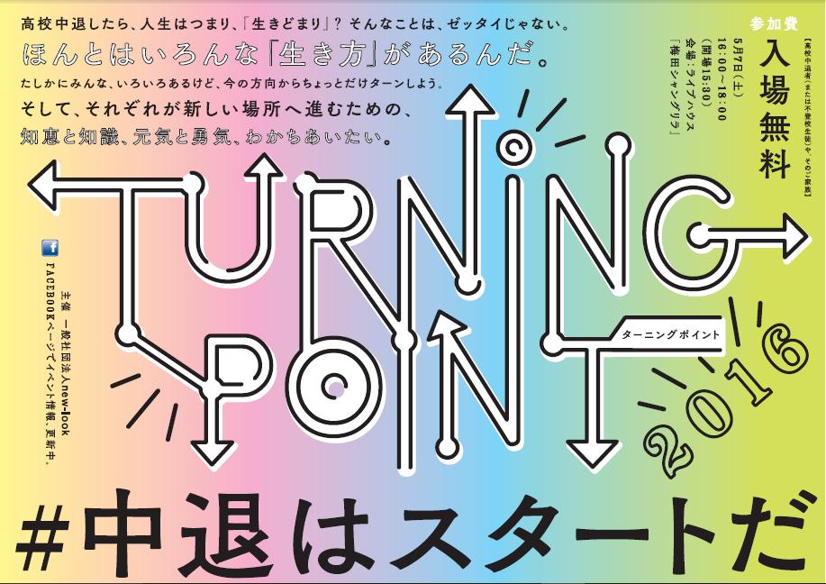 【イベント】5月7日に大阪梅田で開催!高校中退に関わるすべての人たちのためのイベント「turning point 2016~from the dropout~」