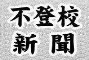 NPO法人 全国不登校新聞社 社員総会を開催