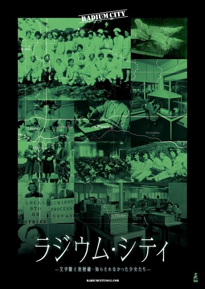 ヴィヴィアン佐藤×篠崎誠 『ラジウム・シティ』トークイベント 前編