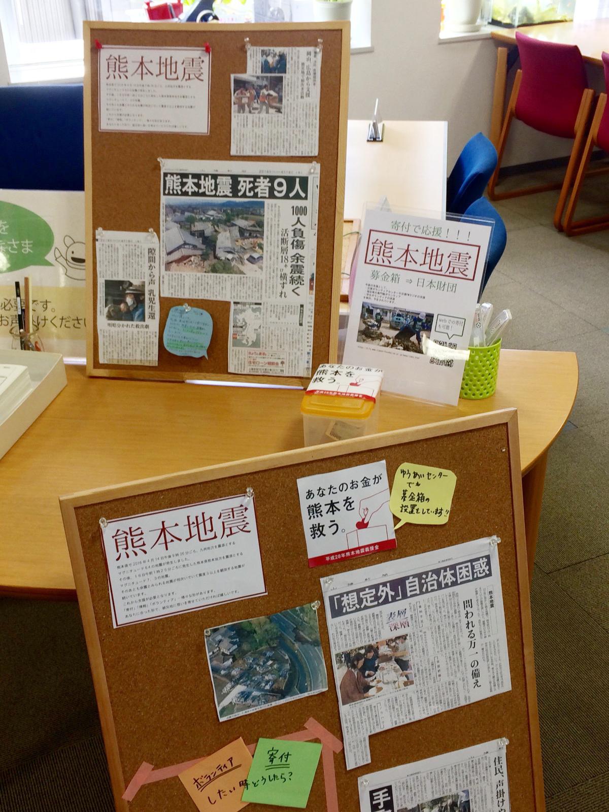 【熊本地震:情報パネルと募金箱を設置しています】(平成28年4月16日更新)