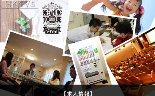 【求人情報・2016年6月】子どもや若者の成長を支えるソーシャルビジネス・NPO・ベンチャー企業で働く!