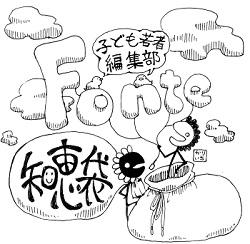 『Fonte』知恵袋「理由はボヤっとさせておく」