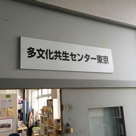 多文化共生センター東京 - 外国人子女のための日本語・進学サポート施設