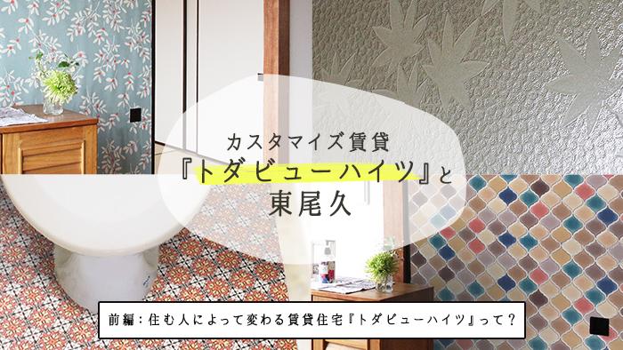 【PR】カスタマイズ賃貸『トダビューハイツ』と東尾久:前編|住む人によって変わる賃貸住宅『トダビューハイツ』って?