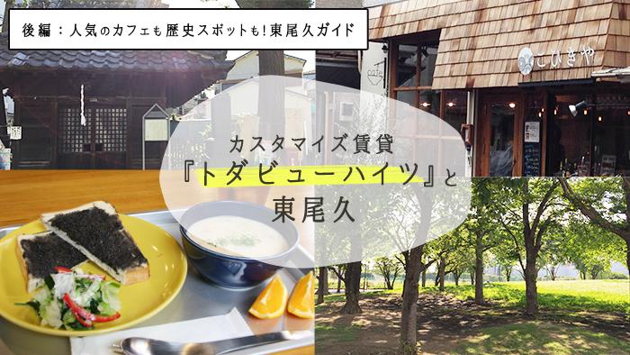 【PR】カスタマイズ賃貸『トダビューハイツ』と東尾久:後編|人気のカフェも歴史スポットも!東尾久ガイド