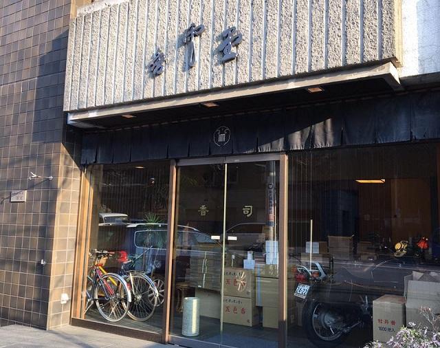 特選!茗荷谷界隈⑪漢方や料理とも縁があるお寺さんのプロショップ/香雲堂