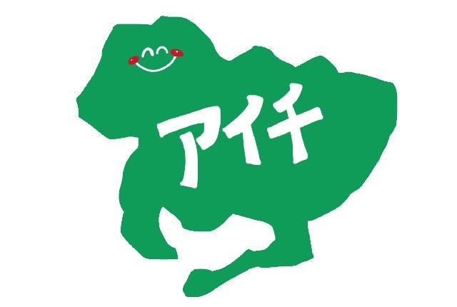 【公開】愛知県の親の会、居場所一覧