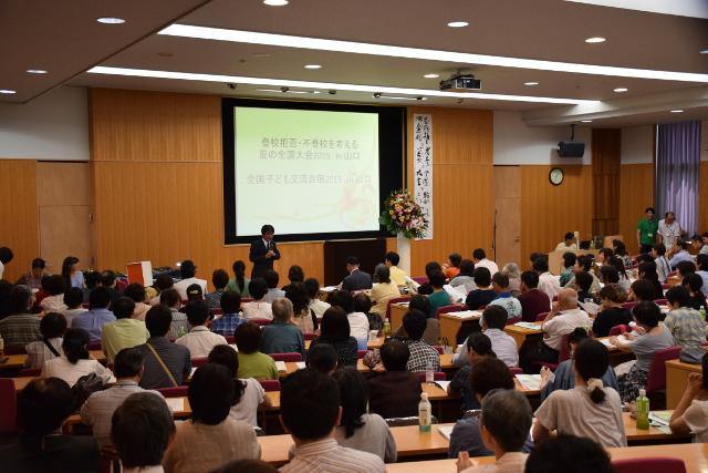 【公開】国内最大規模の不登校・ひきこもりの大会、今年は宮城にて開催