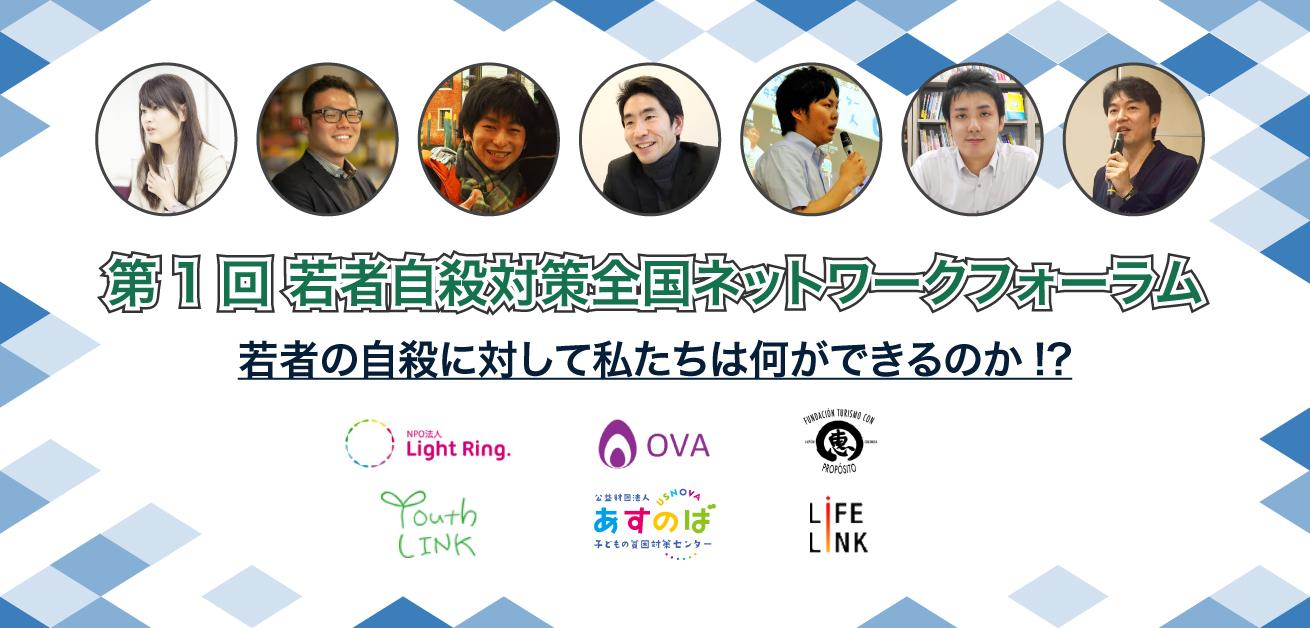 【イベント】第1回若者自殺対策全国ネットワークフォーラム「若者の自殺に対して私たちは何ができるのか!?」