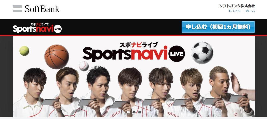ネット映像サービスは、新しいスポーツを育てていけるか?〜「スポナビライブ」に込められた熱い想い〜
