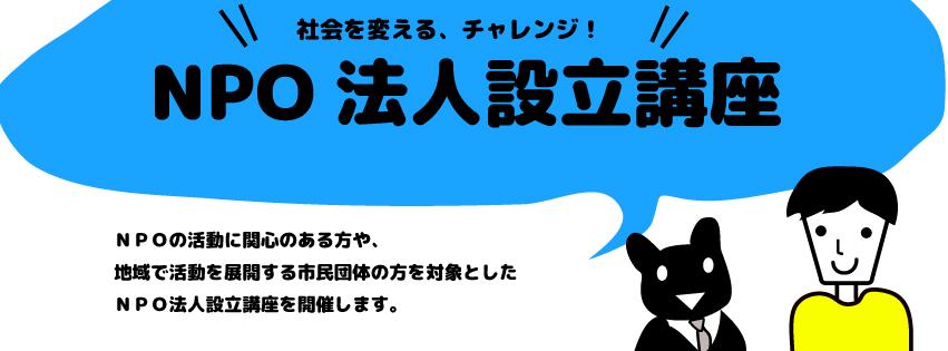 「NPO設立入門講座(ダイジェスト)―NPO法人とは、を学ぼう!―」