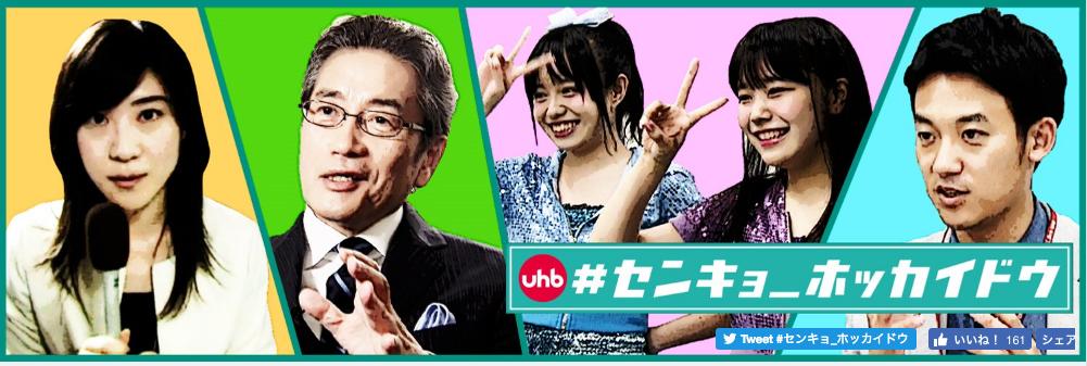 UHB北海道文化放送はネットオンリーの選挙特番にこう取り組んだ!