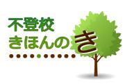 【公開】不登校きほんのき「不登校と義務教育」