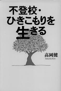 書評『不登校・ひきこもりを生きる』 著者・高岡健