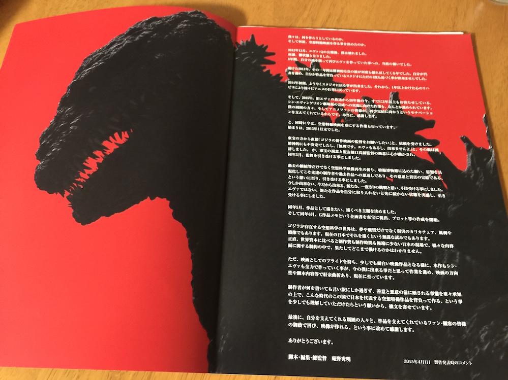 東宝はなぜ2016年にゴジラを復活させたのか〜東宝映画調整部長・市川南氏インタビュー(1)〜