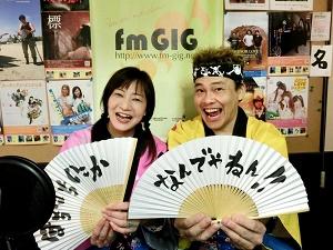 fm GIGと出逢って私の人生が変わってゆく!! みっちゃんロード〜Vol.19〜