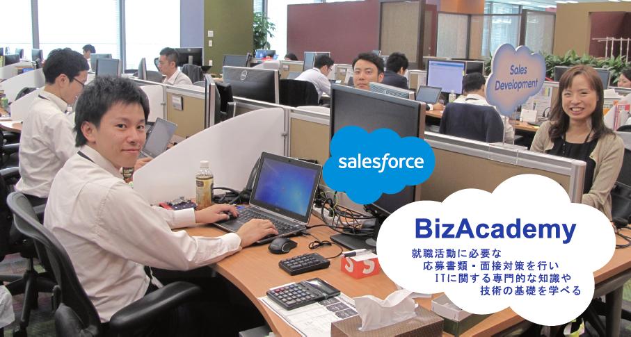 【参加者募集】正社員を目指すニートやフリーター、既卒者のための就職支援プログラム「BizAcademy2016」