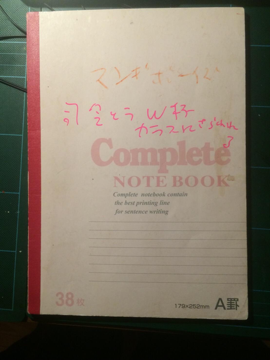 『ロビン西の描き捨てノートマンガ2004-2014』 第20回