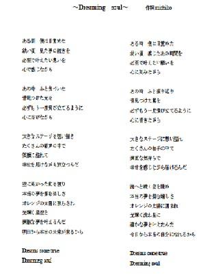 fm GIGと出逢って私の人生が変わってゆく!! みっちゃんロード〜Vol.21〜
