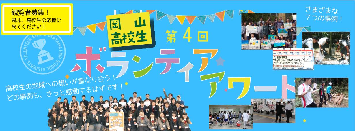 第4回岡山高校生ボランティアアワード【観覧者大募集!!】