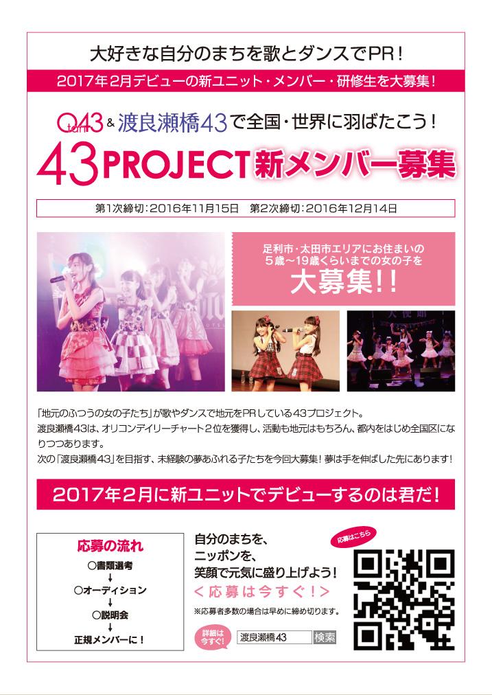 【43プロジェクト】大好きな自分のまちを歌とダンスでPR!43Project新メンバー募集!