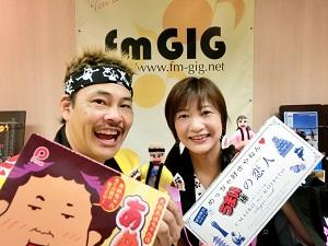 fm GIGと出逢って私の人生が変わってゆく!! みっちゃんロード〜Vol.25〜