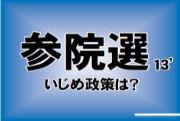 参院選政策アンケート2013「いじめ政策は?」