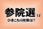 参院選政策アンケート2013「ひきこもり政策は?」