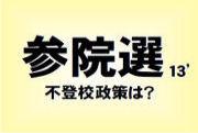 参院選政策アンケート2013「不登校政策は?」