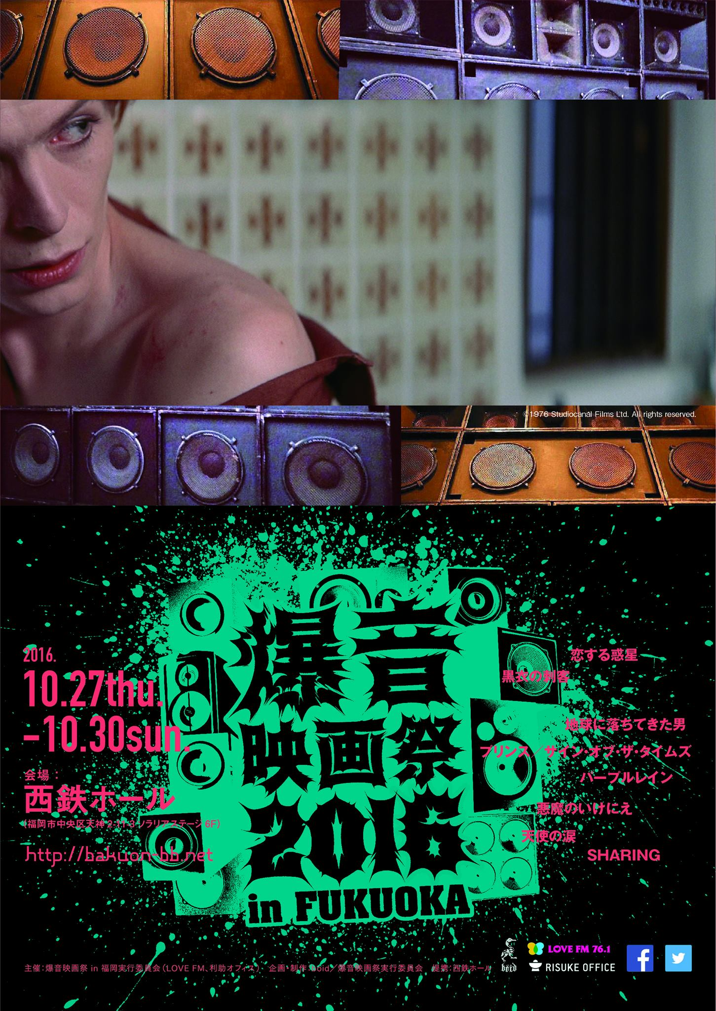 「爆音映画祭2016 in FUKUOKA」読者プレゼント