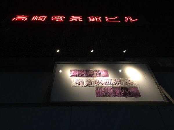 樋口泰人の妄想映画日記 その16