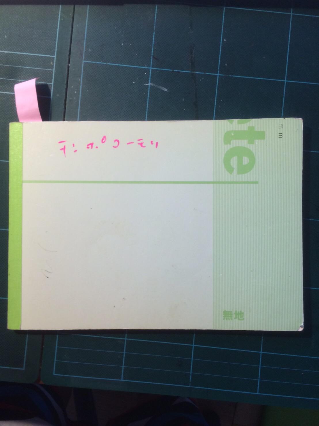 『ロビン西の描き捨てノートマンガ2004-2014』 第22回