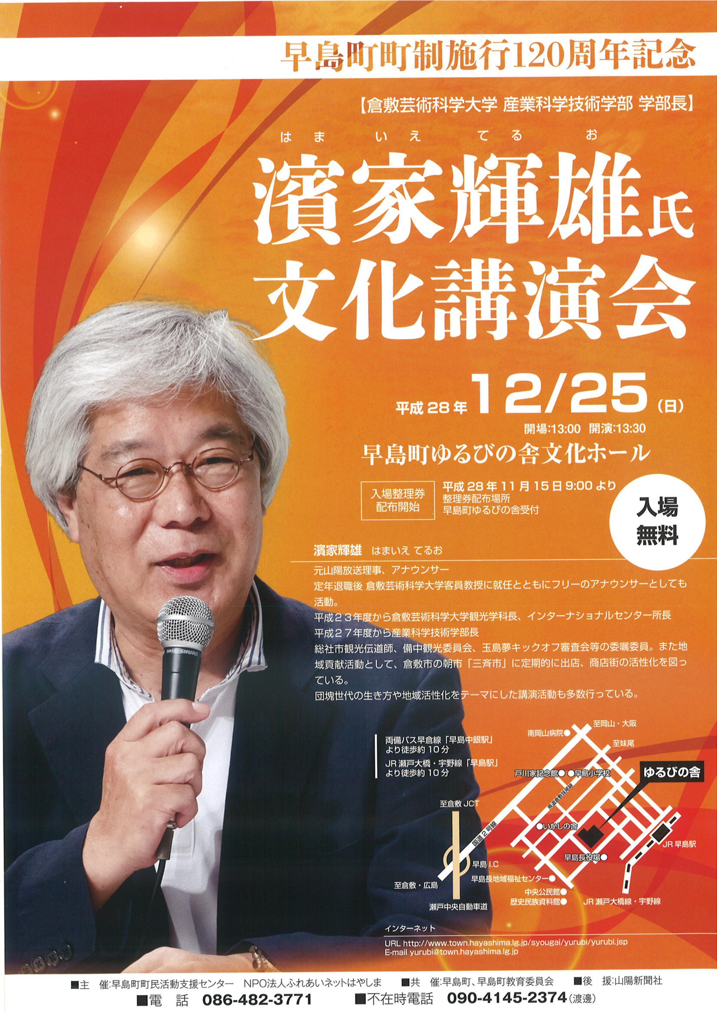 【 はやしま 】 早島町町制施行120周年記念 濱家輝雄氏 文化講演会