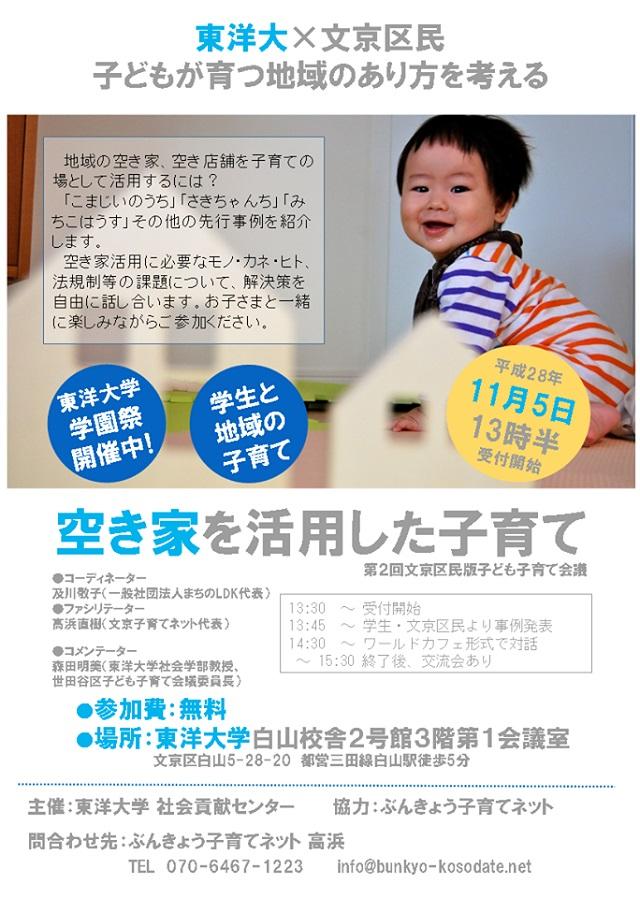 【イベント告知】東洋大学とコラボ!第2回文京区民版子ども・子育て会議、11月5日開催!